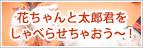 花ちゃん と 太郎くんをしゃべらせちゃおう!吹き出しコンテスト